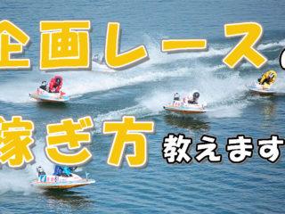 競艇 ボートレース 企画レース 検証 攻略 攻略法 的中率 回収率 特徴 出目 当たる
