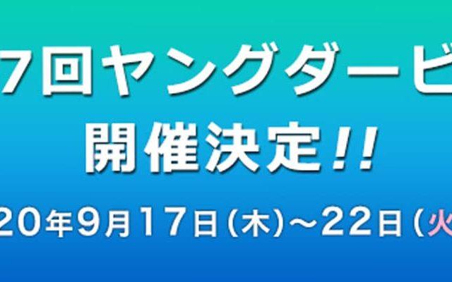 競艇 ボートレース PG1 ヤングダービー 2020 第7回 出場選手 優勝 歴代優勝者 賞金 予想 サイト