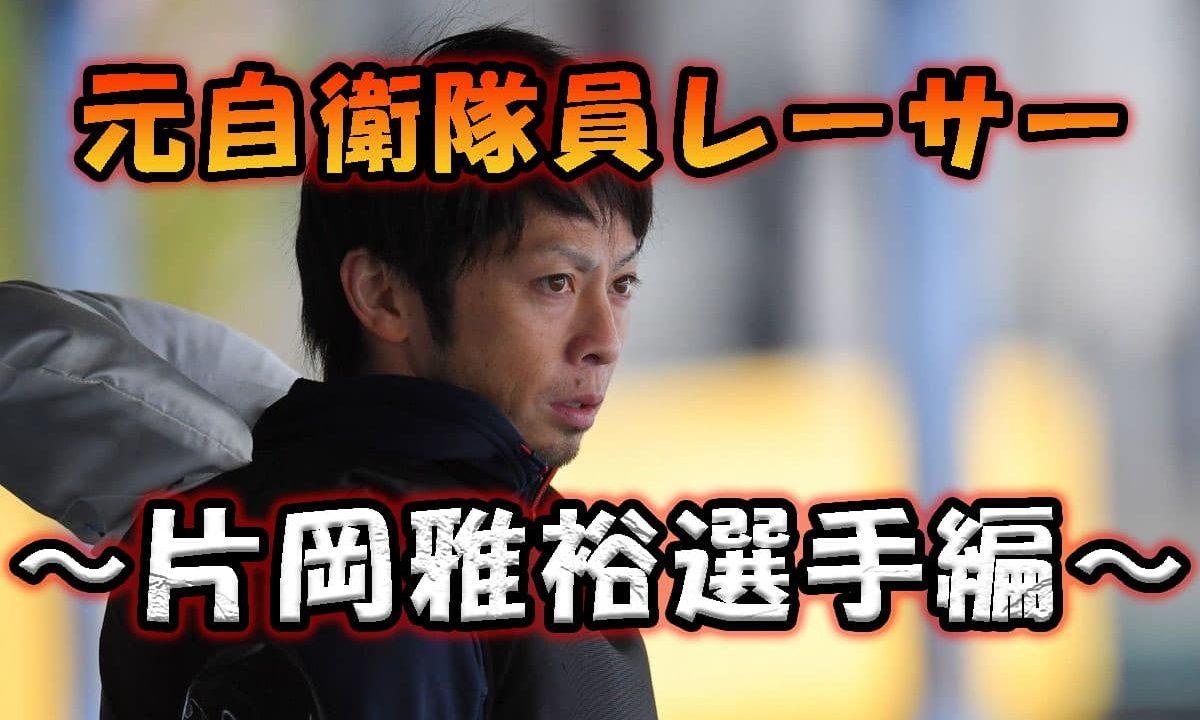 ボートレース ボートレーサー 競艇選手 競艇 片岡雅裕 かたおかまさひろ ツイッター ブログ インスタ プライベート 成績 優勝 師匠
