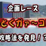 競艇 ボートレース 企画レース ボートレース児島 児島 朝とくガァ~コ戦 稼げる 勝てる 的中率 回収率 出目 検証 予想