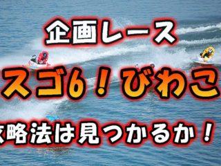 競艇 ボートレース 企画レース ボートレースびわこ びわこ スゴ6!びわこ すごろくびわこ 稼げる 勝てる 的中率 回収率 出目 検証 予想
