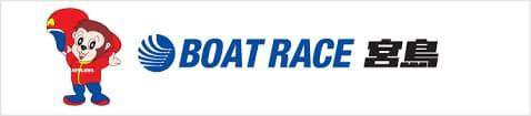 競艇 ボートレース 競艇選手 ボートレーサー コロナ 感染 クラスター 宮島 ボートレース宮島 濃厚接触者 誰 開催中止