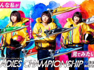 競艇 ボートレース ボートレース多摩川 レディースチャンピオン 2020 第34回 優勝 予想