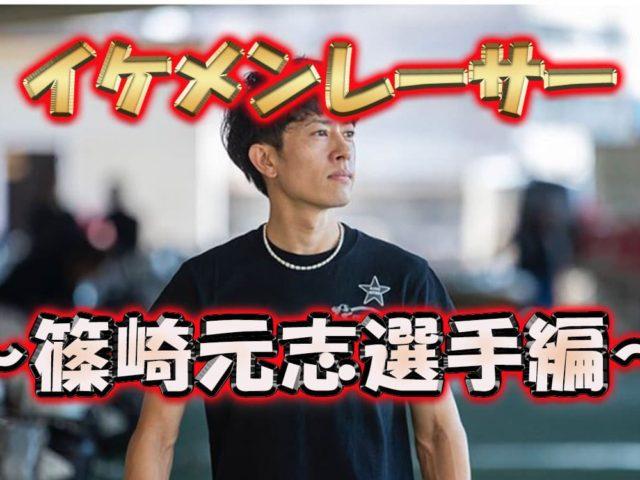 競艇 競艇選手 ボートレース ボートレーサー 篠崎元志 しのざきもとし 成績 優勝 ツイッター インスタ ブログ プライベート