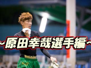原田幸哉 はらだ ゆきや 競艇 競艇選手 ボートレース ボートレーサー 特長 スタートタイミング 成績 優勝 ツイッター インスタ ユーチューブ プライベート