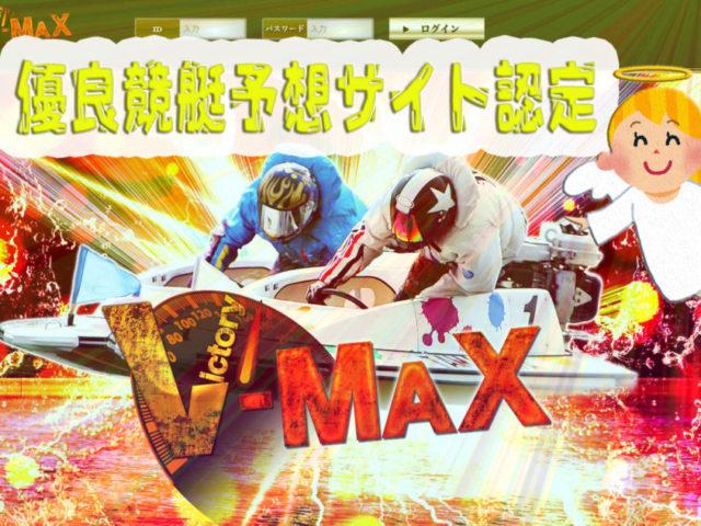 V-MAX ブイマックス 競艇 ボートレース 優良 予想 サイト 実績 稼げる 勝てる 生活 当たる