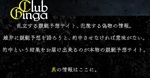 ClubGinga クラブギンガ 競艇 ボートレース 優良 予想サイト 稼げる 勝てる 当たる 帯封 オススメ 公開
