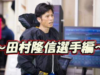 田村隆信 たむらたかのぶ 競艇 競艇選手 ボートレース ボートレーサー 特長 スタートタイミング 成績 優勝 ツイッター インスタ ユーチューブ プライベート