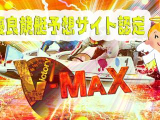 V-MAX ブイマックス 競艇 ボートレース 予想 優良 悪徳 評価 評判 口コミ 検証 ランキング 的中 稼げる