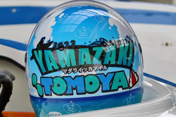 山崎智也 やまざきともや 競艇 競艇選手 ボートレース ボートレーサー 特長 スタートタイミング 成績 優勝 ツイッター インスタ ユーチューブ プライベート