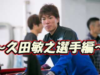 久田敏之 ひさだ としゆき 競艇 競艇選手 ボートレース ボートレーサー 特長 スタートタイミング 成績 優勝 ツイッター インスタ ユーチューブ プライベート