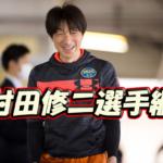 村田修二 むらた しゅうじ 競艇 競艇選手 ボートレース ボートレーサー 特長 スタートタイミング 成績 優勝 ツイッター インスタ ユーチューブ プライベート