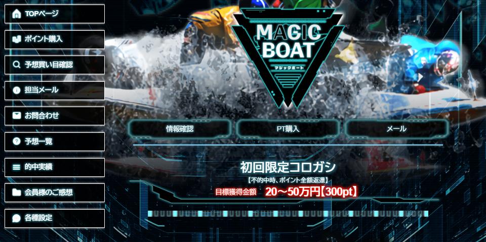 MAGIC BOAT マジックボート マジボ 競艇 ボートレース 予想サイト 情報サイト 検証 実績 当たる 当たらない 優良 悪徳 悪質 勝った 負けた 評判 評価 払戻し