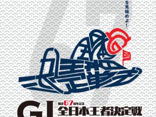 開設67周年記念 全日本王者決定戦 G1 稼ぐ 勝つ 的中 極意 2021G1 展望 選手紹介 データ 検証 当たらない 悪徳 悪質 詐欺 捏造 偽装 暴露 競艇 予想サイト 情報サイト 騙された 失敗 口コミ 実績 払戻し 勝った 負けた 評判 評価