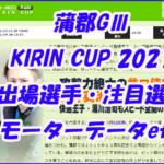G3 KIRINCUP 2021 企業杯 競艇 ボートレース 的中率 予想 優良 悪徳 評価 評判 口コミ 検証 ランキング 的中 稼げる 勝つ 勝てる 方法 万舟