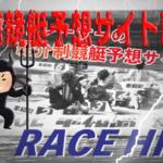 レースヒット RACE HIT LINE予想 競艇 ボートレース 予想サイト 情報サイト 検証 ド素人 評判 当たらない 悪徳 悪質 詐欺 捏造 偽装 暴露 騙された 失敗 口コミ 実績 払戻し 的中 勝った 負けた 評価