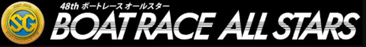 第48回ボートレースオールスター2021 GRANDE5 SG 若松 出場選手 注目選手 歴代優勝者 モーターデータ 競艇 ボートレース 的中率 予想 優良 悪徳 評価 評判 口コミ 検証 ランキング 的中 稼げる 勝つ 勝てる 方法 万舟