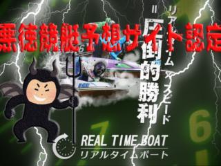 リアルタイムボート REAL TIME BOAT 競艇 ボートレース 予想サイト 情報サイト 検証 ド素人 評判 当たらない 悪徳 悪質 詐欺 捏造 偽装 暴露 騙された 失敗 口コミ 実績 払戻し 的中 勝った 負けた 評価 情報