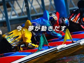 競艇 ボートレース, 養成所 国家試験 チャンプ養成所予想, 優良, 悪徳, 評価, 評判, 口コミ, 検証, ランキング, 的中, 稼げる, 勝つ, 勝てる, 方法, 万舟,
