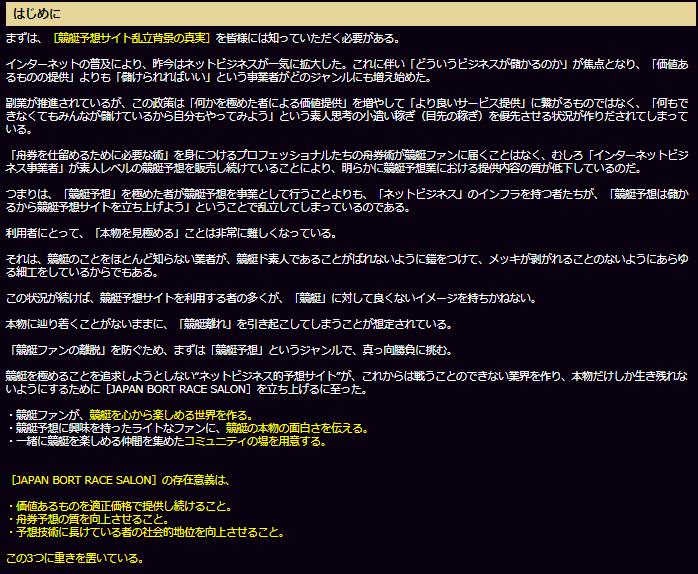JAPAN BOATRACE SALON 悪徳 詐欺 当たらない 勝てない 架空 犯罪 組織 手口 口コミ 評価 調査 被害 注意 優良 競艇予想サイト