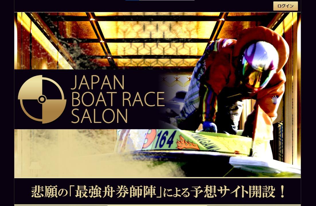 JAPAN BOATRACE SALON ジャパンボートレースサロン 競艇 ボートレース 予想サイト 情報サイト 検証 ド素人 評判 当たらない 悪徳 悪質 詐欺 捏造 偽装 暴露 騙された 失敗 口コミ 実績 払戻し 的中 勝った 負けた 評価 情報 勝つ 稼ぐ