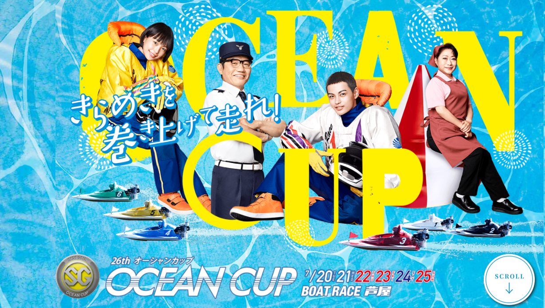 SG オーシャンカップ 第26回 芦屋 競艇 ボートレース 勝 稼ぐ