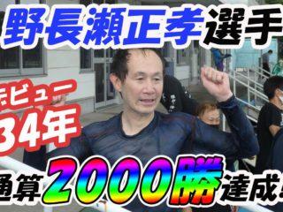 競艇 ボートレース 稼げる 的中 競艇選手 特徴 優勝 勝つ ボートレーサー SG G1 成績 野長瀬正孝 のながせまさたか 61期 2000勝 2000