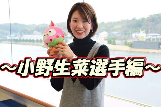 競艇 ボートレース 稼げる 的中 競艇選手 特徴 SG G1 優勝 勝つ 小野生奈 おのせいな レディースチャンピオン オールレディース ボートレーサー 成績 優出 103期 賞金女王