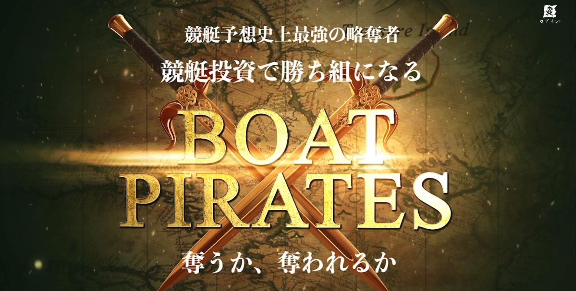 競艇サラリーマン ボートパイレーツ BOAT PIRATES 競艇道場 競艇神風  競艇 ボートレース 予想 優良 悪徳 評価 評判 口コミ 検証 ランキング 的中 稼げる 勝つ 勝てる 方法 万舟