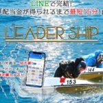 競艇, 悪徳 ボートレース 勝てる 優良 検証 稼げる ランキング 的中 予想 口コミ 評判 競艇BULL 競艇ブル 方法 ボートパイレーツ BOAT PIRATES