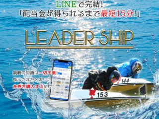 LEADER SHIP リーダシップ 競艇 ボートレース 予想 優良 悪徳 評価 評判 口コミ 検証 ランキング 的中 稼げる 勝つ 勝てる 方法 万舟