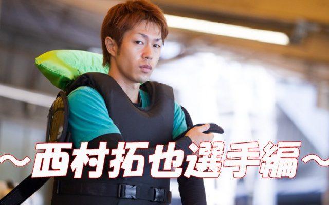 西村拓也 にしむらたくや 競艇 競艇選手 ボートレース ボートレーサー 特長 スタートタイミング 成績 優勝 ツイッター インスタ ユーチューブ プライベート