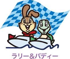 江戸川 ラリー&バディー