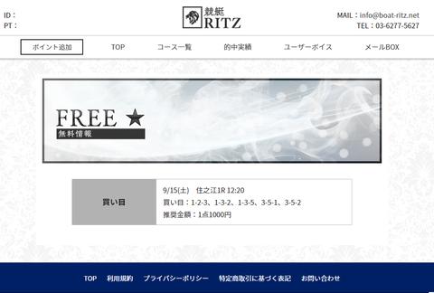 FREE180915