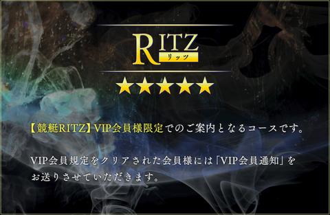 競艇RITZ 最上級プラン
