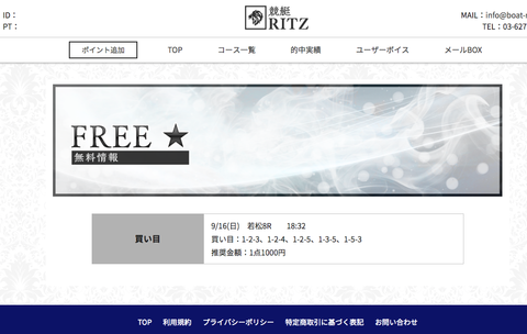 競艇RITZ 0916 FREE PC